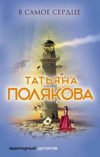 Полякова Татьяна - Девушка, Джокер, Поэт и Воин 04. В самое сердце