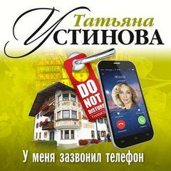 Устинова Татьяна - У меня зазвонил телефон