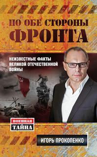Прокопенко Игорь - По обе стороны фронта. Неизвестные факты Великой Отечественной войны