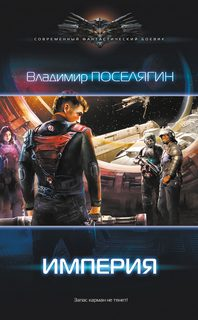 Поселягин Владимир - Зург 03. Империя