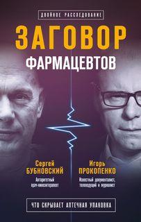 Бубновский Сергей, Прокопенко Игорь - Заговор фармацевтов