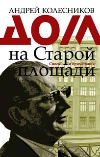 Колесников Андрей - Дом на Старой площади