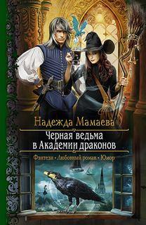 Мамаева Надежда - Черная ведьма в Академии драконов