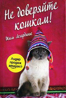 Легардинье Жиль - Не доверяйте кошкам!