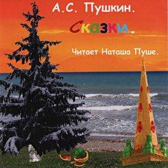 Пушкин Александр - Сказки