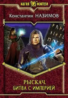 Назимов Константин – Рыскач 04. Битва с империей