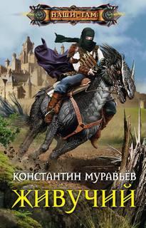Муравьев Константин – Живучий 01. Живучий