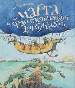 Никольская Анна - Марта и фантастический дирижабль