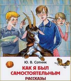 Сотник Юрий - Как я был самостоятельным и другие рассказы