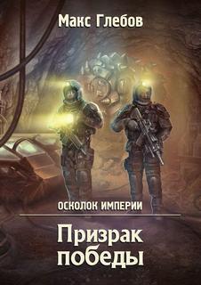 Глебов Макс - Осколок Империи 01. Призрак победы