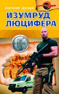 Дроздов Анатолий - Изумруд Люцифера 01. Изумруд Люцифера