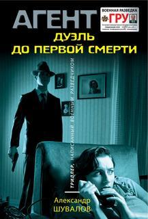 Шувалов Александр - Агент ГРУ. Дуэль до первой смерти