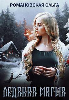Романовская Ольга – Ледяная магия