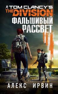 Ирвин Алекс - Tom Clancy's The Division 02. Фальшивый рассвет