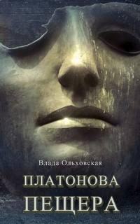 Ольховская Влада - Платонова пещера