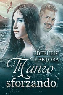 Кретова Евгения - Танго sforzando