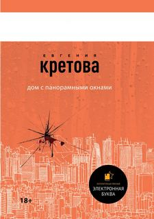 Кретова Евгения - Дом с панорамными окнами. Сборник