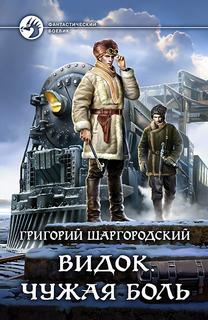 Шаргородский Григорий - Видок 01. Чужая боль