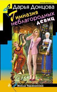 Донцова Дарья - Виола Тараканова 42. Гимназия неблагородных девиц