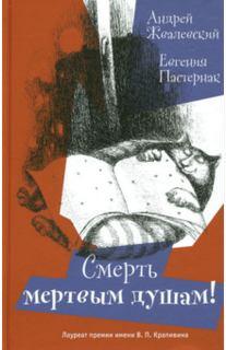 Жвалевский Андрей, Пастернак Евгения - Смерть мертвым душам!