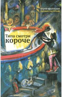 Жвалевский Андрей, Пастернак Евгения - Типа смотри короче (сборник)