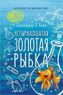 Холм Дженифер - Четырнадцатая золотая рыбка
