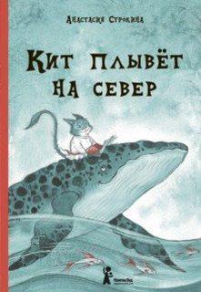 Строкина Анастасия – Кит плывет на север