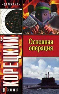 Корецкий Данил - Пешка в большой игре 03. Основная операция