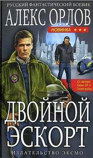 Орлов Алекс - База 24 05. Двойной эскорт