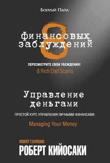 Кийосаки Роберт - 8 финансовых заблуждений. Управление деньгами