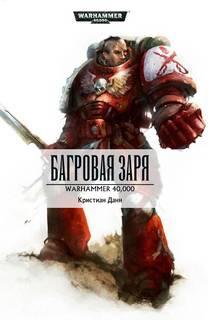 Warhammer 40000. Багровая заря (Данн Кристиан)