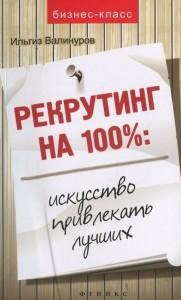 Валинуров Ильгиз - Рекрутинг на 100 %. Искусство привлекать лучших