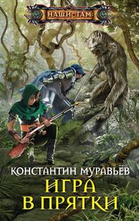 Муравьев Константин – Живучий 03. Игра в прятки