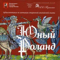 Юный Роланд (по мотивам английской сказки, театральный проект музея Пушкина)