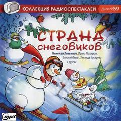 Страна снеговиков (новогодний сборник)