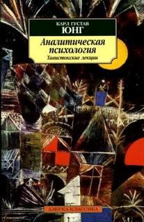 Юнг Карл Густав - Аналитическая психология. Тавистокские лекции