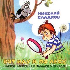 Сладков Николай - Вот иду я по лесу (сказки и рассказы о природе)