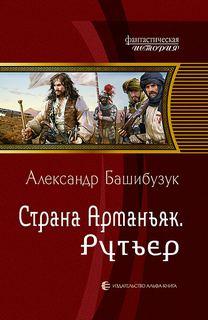 Башибузук Александр - Страна Арманьяк 02. Рутьер