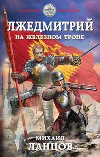 Ланцов Михаил - Лжедмитрий 03. На железном троне
