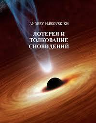 Плесовских Андрей - Лотерея и толкование сновидений