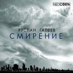 Галеев Руслан – Градономикон 03. Смирение
