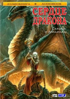 Сердце дракона. Сказки о драконах (Сборник)