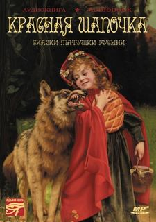 Перро Шарль - Красная Шапочка. Сказки матушки Гусыни