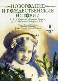 Новогодние и рождественские истории (Сборник)