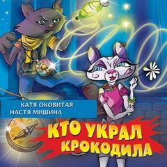 Матюшкина Екатерина, Оковитая Екатерина - Путешественники во времени 01. Кто украл крокодила?