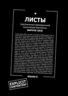 Ильин Роман - Скобы 3, Листы. Еженедельный поэтический бюллетень. Вып. 2018