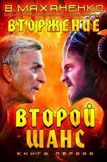 Маханенко Василий - Вторжение 01. Второй Шанс