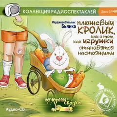 Плюшевый кролик и другие истории игрушек (Сборник)