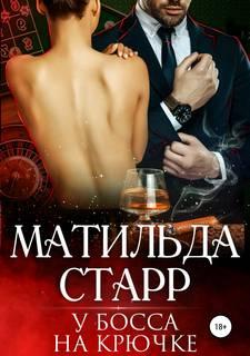 Старр Матильда – У босса на крючке