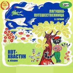 Гаршин Всеволод - Лягушка-путешественница. Левшин Владимир - Кот-хвастун